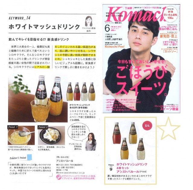 Komachi_June2016