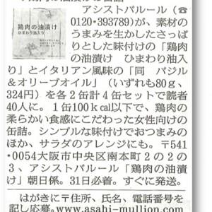 朝日新聞プレゼント