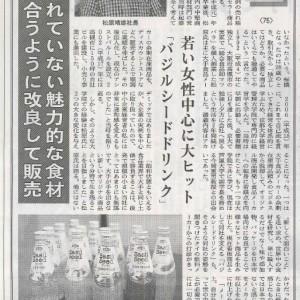 日刊ケイザイ_20160704