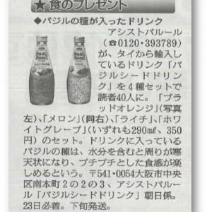朝日新聞_20160809
