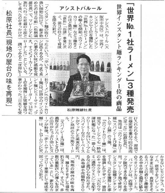 食料醸界新聞20170213