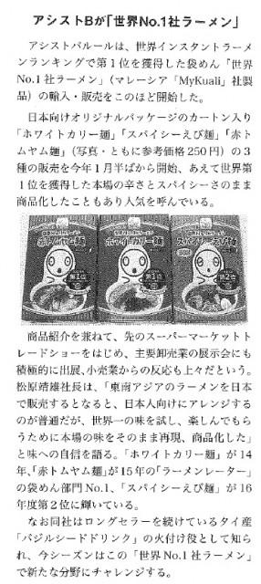 日刊食品通信 ホワイトカリー麺
