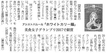 日本食糧新聞 ホワイトカリー銀賞