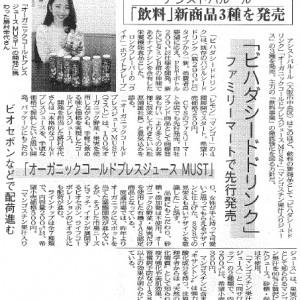 食料醸界新聞20170410