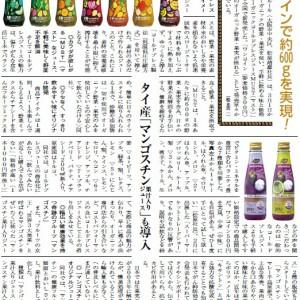 酒類・食品ニュース解説20170414