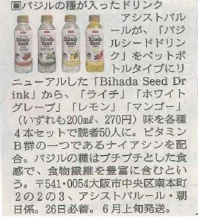 朝日新聞プレゼント_BihadaSeedDrink